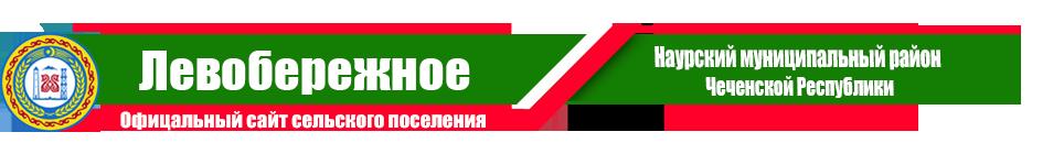 Левобережное | Администрация Наурского района ЧР